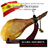 ボナールア社 スペイン産ハモンセラーノ原木12ヵ月熟成 約7kg 冷蔵