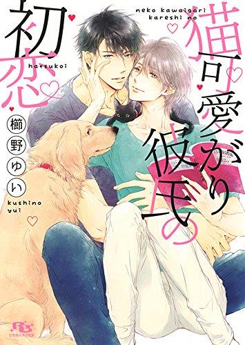 【電子限定おまけ付き】 猫可愛がり彼氏の初恋 (幻冬舎ルチル文庫)