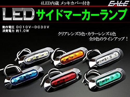 12V24V高輝度LED4連マーカーランプ