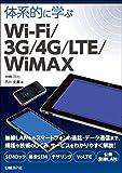 体系的に学ぶWi-Fi/3G/4G/LTE/WiMAX