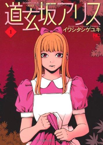 道玄坂アリス 1 (ニチブンコミックス) PDF
