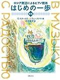 ロシア奏法によるピアノ教本 はじめの一歩 曲集