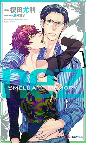 nez[ネ] Smell and Memory (SHYノベルス319)