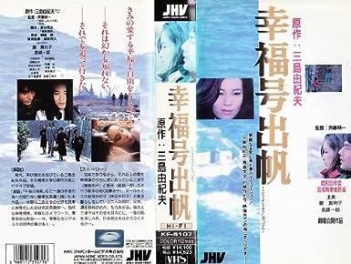 Amazon.co.jp: 幸福号出帆 [VHS...