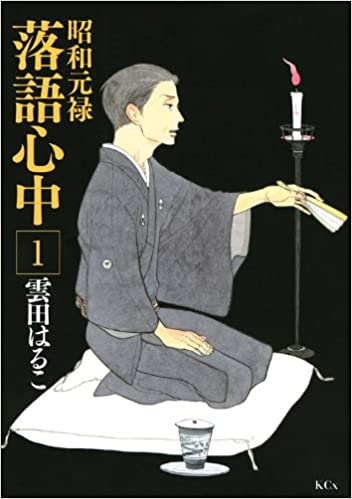 """""""昭和元禄落語心中"""