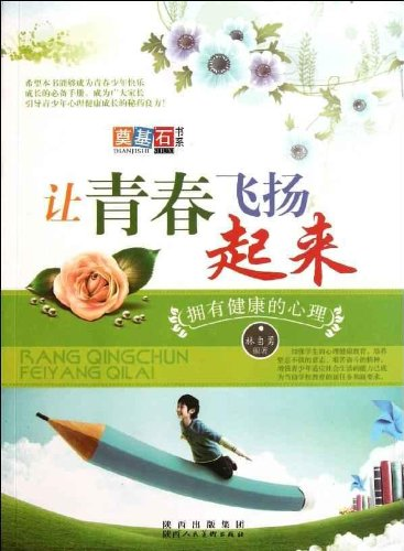 Download Let Youth Fly (Chinese Edition) ebook