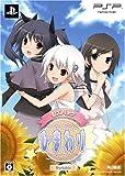 ひまわり -Pebble in the Sky - ポータブル DXパック(「着せかえデコシート」、「混浴お風呂ポスター」、「ひまわりっ娘お風呂CD」、「兄弟愛DVD」同梱) - PSP
