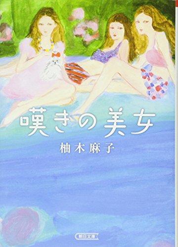 嘆きの美女 (朝日文庫)