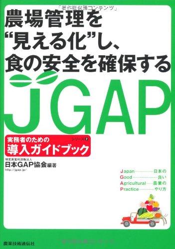 """【JGAP 実務者のための導入ガイドブック シリーズ2】農場管理を""""見える化""""し、食の安全を確保するJGAP"""