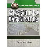 全国高级技工学校数控类专业教材:数控铣床加工中心编程与操作(FANUC系统)