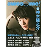 awesome! Vol.17