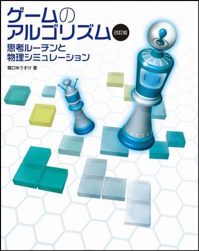 ゲームのアルゴリズム 改訂版 思考ルーチンと物理シミュレーション