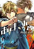 Amatsuki #15 [Japanese Edition] (ID Comics ZERO-SUM Comics)