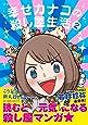 幸せカナコの殺し屋生活 2 (星海社COMICS)