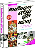 Rapidex English Speaking Course (Oriya)  with CD: Easily Convey Your Thoughts At All Places