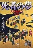 Lifelong dream of Otomo Yoshimune of the Dead (2013) ISBN: 4286135284 [Japanese Import]