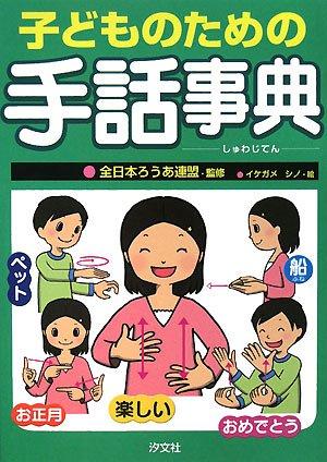 Download Kodomo no tameno shuwa jiten pdf
