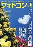 フォトコン 2019年 06 月号 [雑誌]