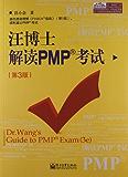 汪博士解读PMP考试(第3版)