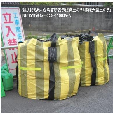 標識大型土のう袋 反射材付き (10枚)