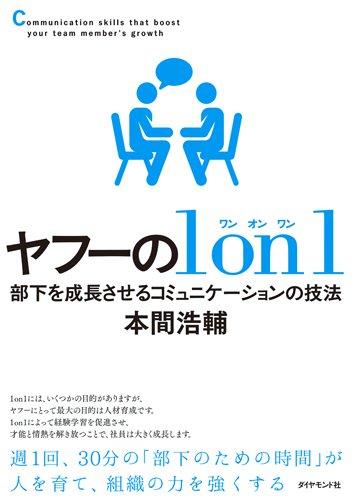 「ヤフーの1on1」の画像検索結果