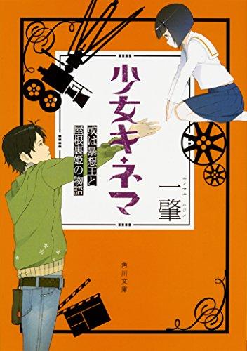 少女キネマ 或は暴想王と屋根裏姫の物語 (角川文庫)