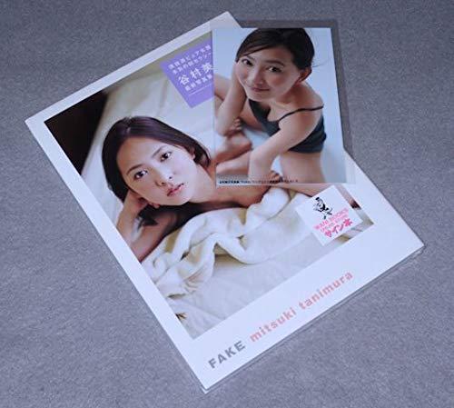 谷村美月 直筆サイン入り写真集『FAKE』+ ポストカード B07TB9K53B