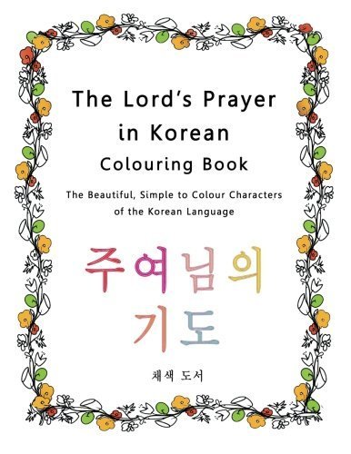 The Lord's Prayer in Korean Colouring Book: The Beautiful, Simple to Colour Characters of the Korean Language by Magdalene Press