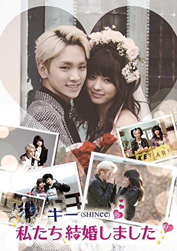 Variety - Key (Shinee) No Watashitachi Kekkon Shimashita (We Got Married) Vol.1 (2DVDS) [Japan DVD] EYBF-10273