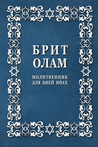 BRIT OLAM, Prayer Book for Noahides in Russian (BRIT OLAM, Prayer Book in different languages) (Volume 2) (Russian Edition)