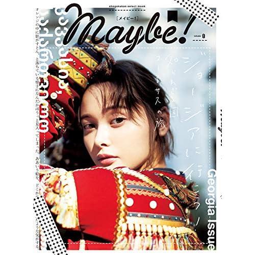 Maybe! Vol.8 表紙画像