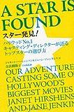 スター発見! ハリウッドNo.1キャスティング・ディレクターが語るトップスターの選び方 (P-Vine Books)