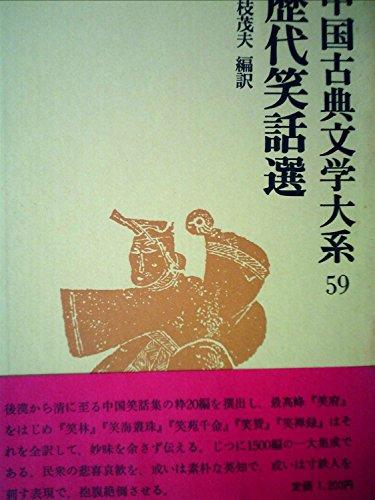 中国古典文学大系〈59巻〉歴代笑話選 (1970年)