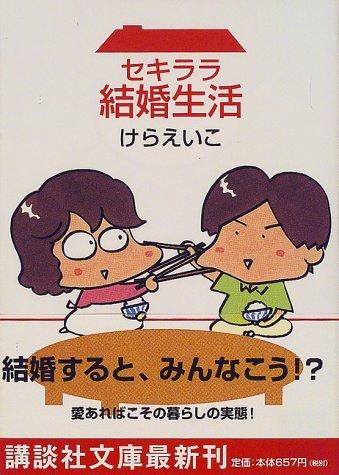 セキララ結婚生活 (講談社文庫)