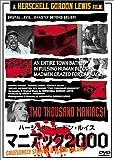マニアック2000 [DVD]