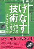 けなす技術(山本 一郎)