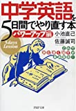 中学英語を5日間でやり直す本 <パワーアップ編> これで「読む」「書く」「話す」が自由自在! (PHP文庫)