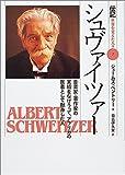 シュヴァイツァー―音楽家・著作家の実績をなげうって、アフリカの医者として献身した人 (伝記 世界を変えた人々)