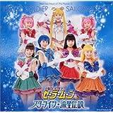 ミュージカル 美少女戦士セーラームーン メモリアルアルバム12-スターライツ・流星伝説-