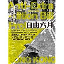 自由六月:2019年香港「反送中」與自由運動的開端 (Traditional Chinese Edition)