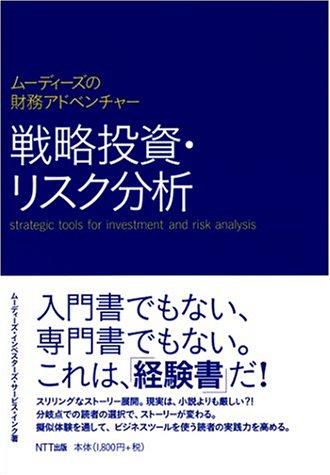 ムーディーズの財務アドベンチャー 戦略投資・リスク分析
