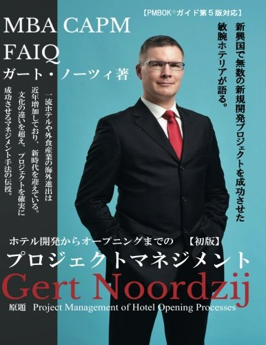 Project Management of Hotel Opening Processes (Japanese version): Exploring better ways to manage new hotel openings (Japanese Edition)