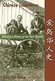Chinese Islanders, Hung-Min Chiang, 0919013465
