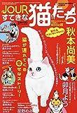 Jour(ジュール)すてきな主婦たち増刊『Jour すてきな猫たち』 2020年4月増刊[雑誌]