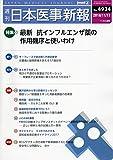 日本医事新報 2018年 11/17 号 [雑誌]