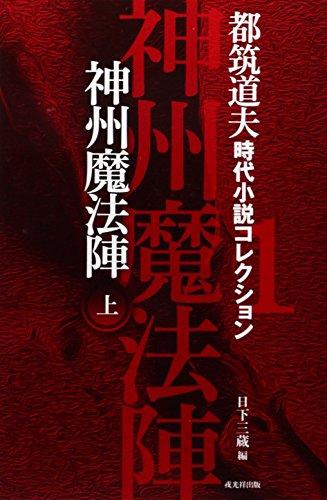神州魔法陣 上巻 (都筑道夫時代小説コレクション1)