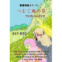tsumujikazenotani abigairutodebide: seisyomonogatariyori3 (seisyomonogatariyorisiriizu) (Japanese Edition)