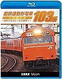 国鉄通勤形電車 103系 ~大阪環状線 終わりなきレールの彼方へ~ 【Blu-ray Disc】