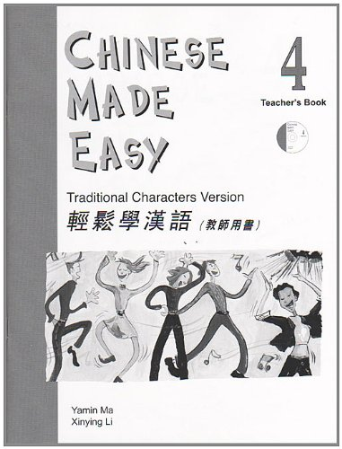 CHINESE MADE EASY TEACHER'S MANUAL 4 -TRADITIONAL (English and Chinese Edition)
