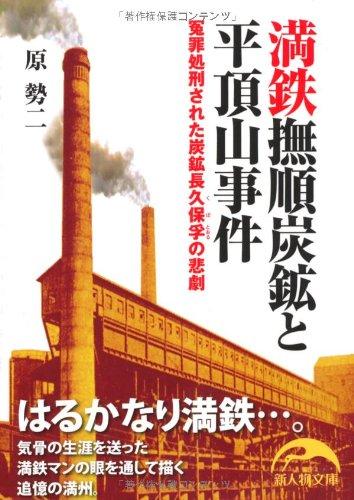 満鉄撫順炭鉱と平頂山事件 (新人物往来社文庫)
